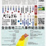 共生-4k報紙稿