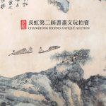長虹拍賣-第二屆-書畫