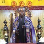 元太道場-2016農民曆