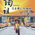 奉天宮-102-106年紀念相冊