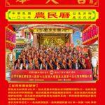 奉天宮-2018農民曆