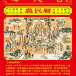 奉天宮-2019農民曆