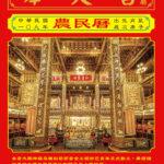 奉天宮-2020農民曆