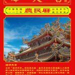 奉天宮-2021農民曆
