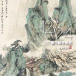 潮宇-2017秋季拍賣