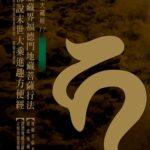 華嚴-地藏經+佛說大乘經