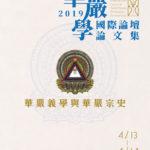 華嚴-2019 華嚴學國際論壇論文集