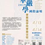 華嚴-2019華嚴學國際論壇