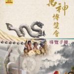 華嚴-2019萬神博覽會手冊