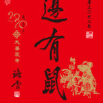 華嚴-2020春聯
