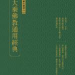 華嚴-大乘佛教通用經典-大藏經20