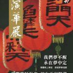 華嚴-恒演華嚴雙月刊第41期