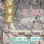 華嚴-恒演華嚴雙月刊第42期