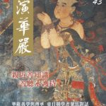 華嚴-恒演華嚴雙月刊第43期