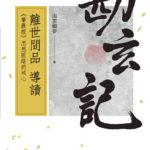 華嚴-勘玄記