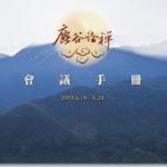 華嚴-鹿谷論禪-會議手冊