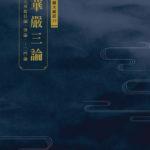 華嚴-華嚴三論-大藏經19