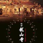 龍山寺-2017農民曆