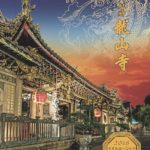龍山寺-2018農民曆