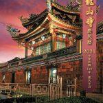 龍山寺-2021農民曆