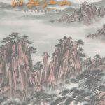 墨海樓-指點江山
