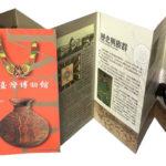 臺灣博物館-中文折頁