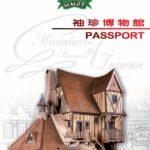 袖珍博物館-護照